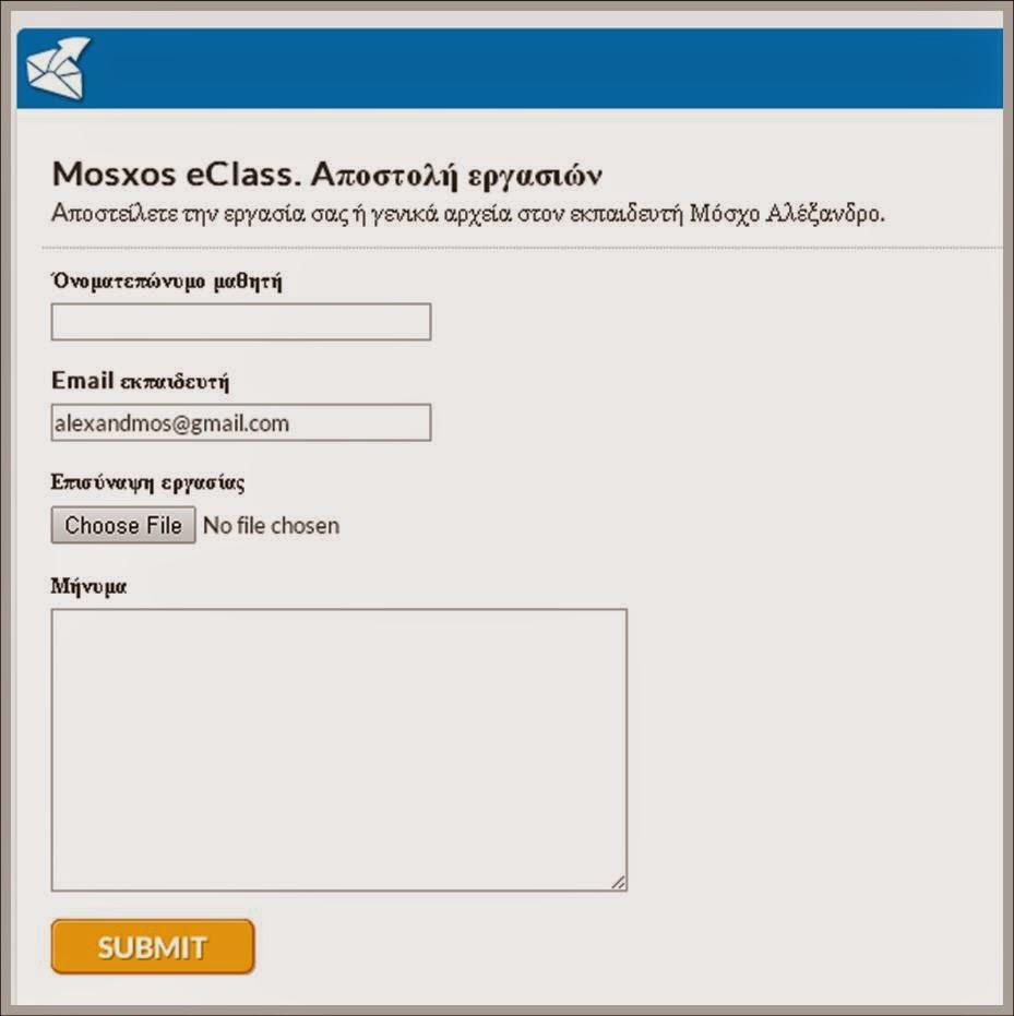 Φόρμα  της Μοsxos eClass για αποστολή  εργασιών μαθητών.