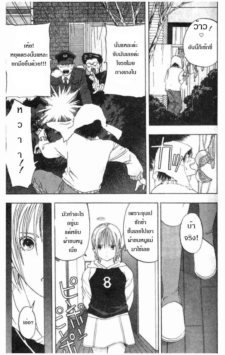 อ่านการ์ตูน Ichigo100 10 ภาพที่ 17