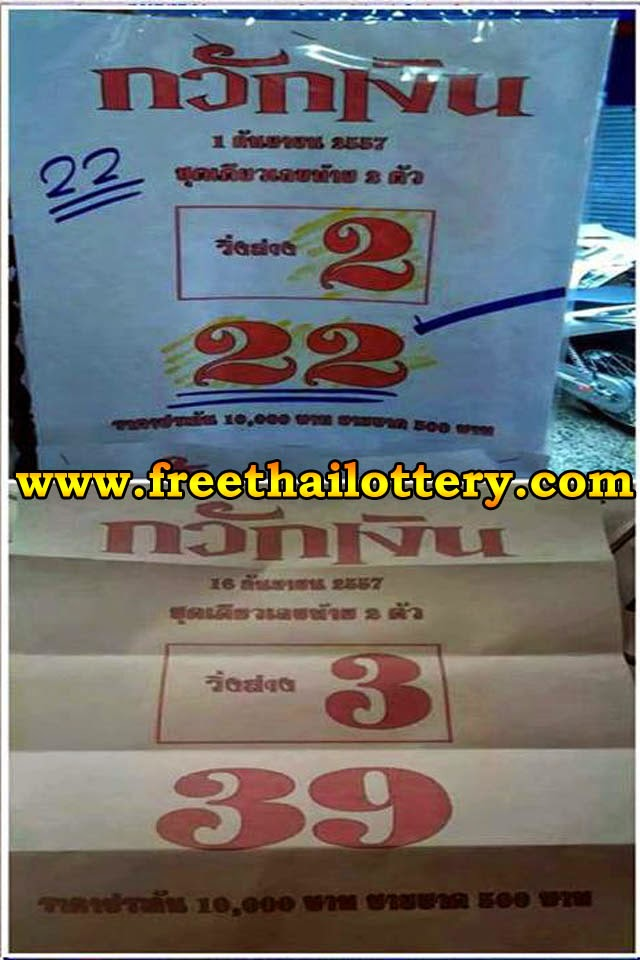 THAI LOTTERY SURE DOWN DIRECT 16-09-2014
