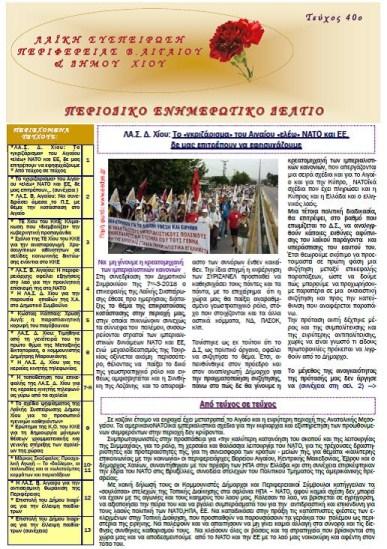 Το Περιοδικό Δελτίο μας - τεύχος 40