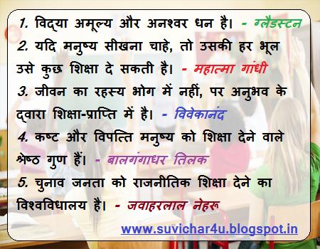 Vidhya Amulya Aur Anshwar Dhan hai.