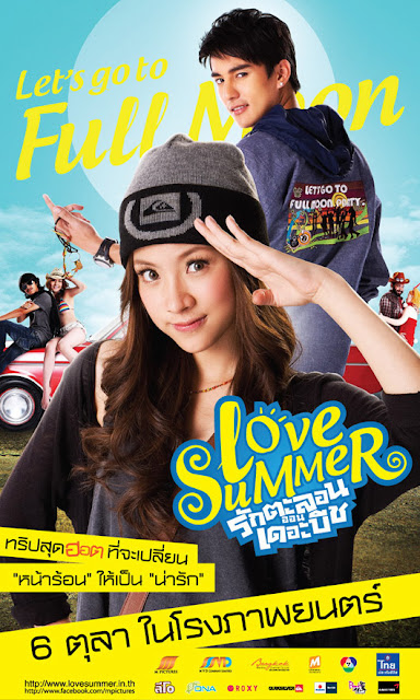 Love summer รักตะลอนออนเดอะบีช
