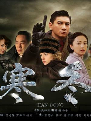 Điệp Vụ Hàn Đông - Winter - 2012