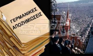 ΕΙΔΗΣΗ ΠΟΥ ΟΛΟΙ ΑΠΟΣΙΩΠΟΥΝ: «Αν η Ελλάδα διεκδικήσει τις Γερμανικές Αποζημιώσεις θα…»