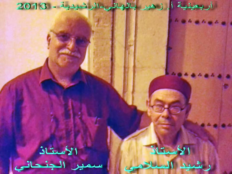 مع أستاذي رشيد السلامي