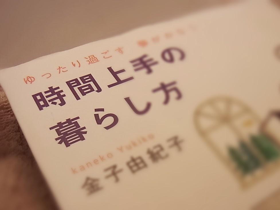 普通?の人の時間管理の本『時間上手の暮らし方(金子由紀子著)』読みました。