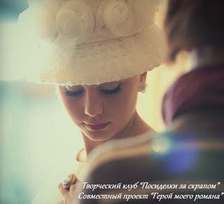 СП Герой моего романа