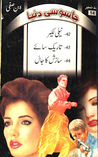 Jasoosi Duniya (جاسوسی دنیا) Jild 14 -- 42 Neeli Lakeer, 43 Tareek Saaye, 44 Saazish Ka Jaal