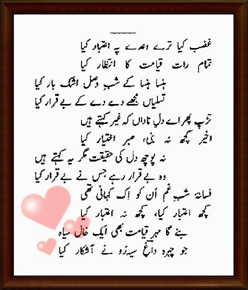 Urdu Poetry/ Shayari &Ghazals: Urdu Ghazal Collection