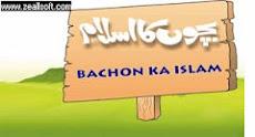 bachon ka islam