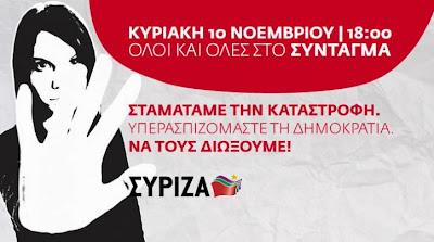 Ο ΣΥΡΙΖΑ καλεί σε συγκέντρωση υπεράσπισης της δημοκρατίας και της αξιοπρέπειας του ελληνικού λαού