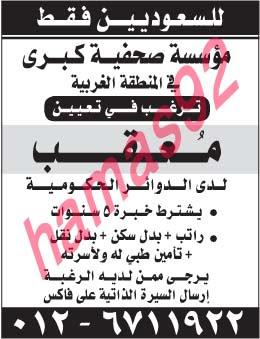 وظائف جريدة المدينة السعودية الاربعاء 28-08-2013