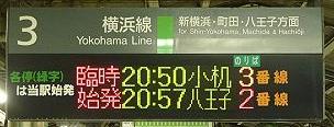 横浜線 小机行き 時刻表