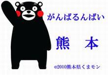 がんばろう 熊本!!
