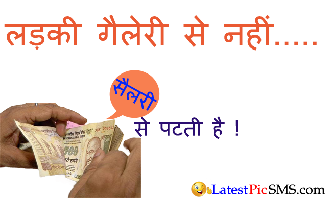 salary funny hindi quotes pictures