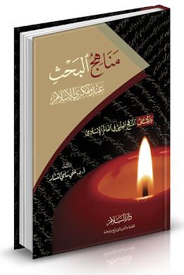 الكتاب الذي أحدث دوياً هائلاً في العالم العربي والإسلامي والغربي :