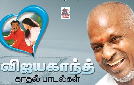 Ilaiyaraja isaiyil Vijayakanth Love Songs