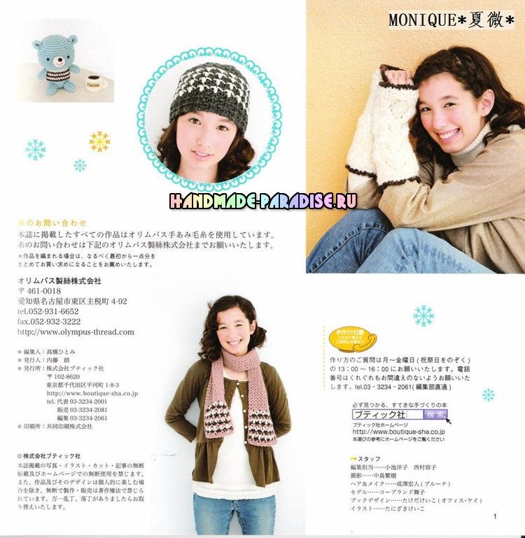 Вязание крючком аксессуаров. Японский журнал