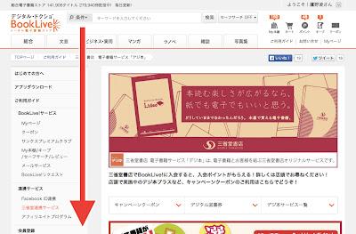 BookLive! 三省堂連携サービス