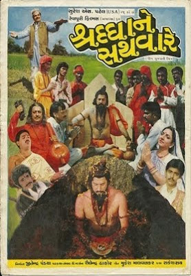 Shradha Ne Sathware 1995 Gujarati Movie Watch Online