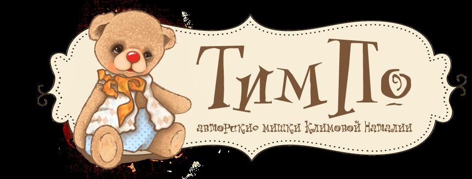 ТимПо - авторские мишки Климовой Наталии