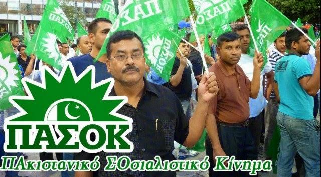 Στις ψήφους των Μουσουλμάνων θα στηριχθεί το ΟΛΟΝ ΠΑΣΟΚ (Πασοκ - Κι.Δη.Σο. - Συριζα - Ποτάμι - ΝΔ)