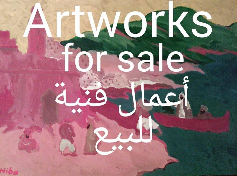 أعمال فنية للبيع/Artworks for sale