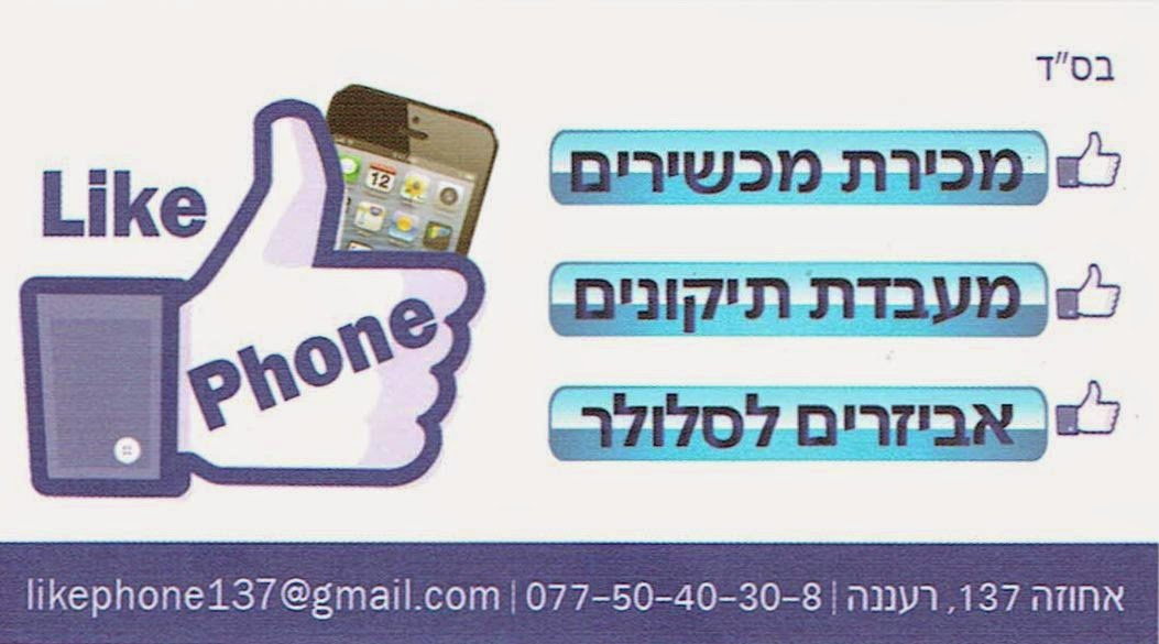 Like Phone Raanana