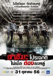 Free Watch Online Free Download H Project / Project Hashima (2013)
