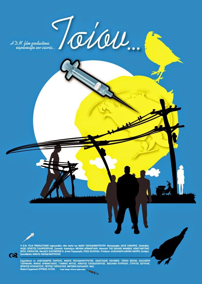 Tsiou - Τσιου (2005) ταινιες online seires xrysoi greek subs