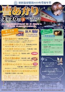 Ohata & Yagen Snow Light Yuki Akari flyer 下北半島むつ市大畑町薬研温泉郷園地 雪あかり チラシ