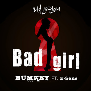 Bumkey (범키) - 미친연애 (Bad Girl) (Feat. E-Sens Of 슈프림팀)