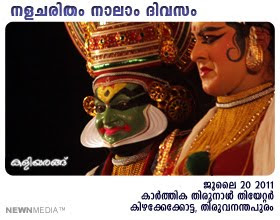 Nalacharitham Nalam Divasam Kathakali: Ettumanoor Kannan as Bahukan / Nalan, Kalamandalam Vijayakumar as Damayanthi. An appreciation by Haree for Kaliyarangu blog.