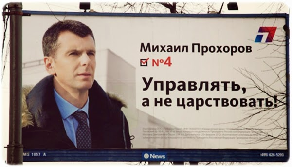 Реклама Прохорова, Михаил прохоров, политик, рекламный плакат