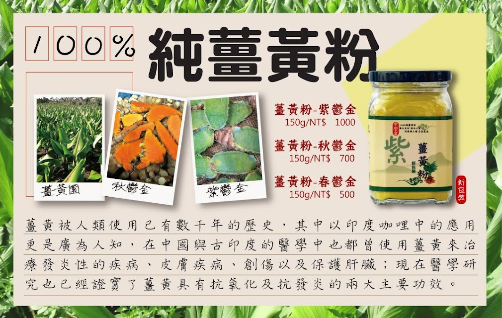 純-薑黃粉 150g/瓶