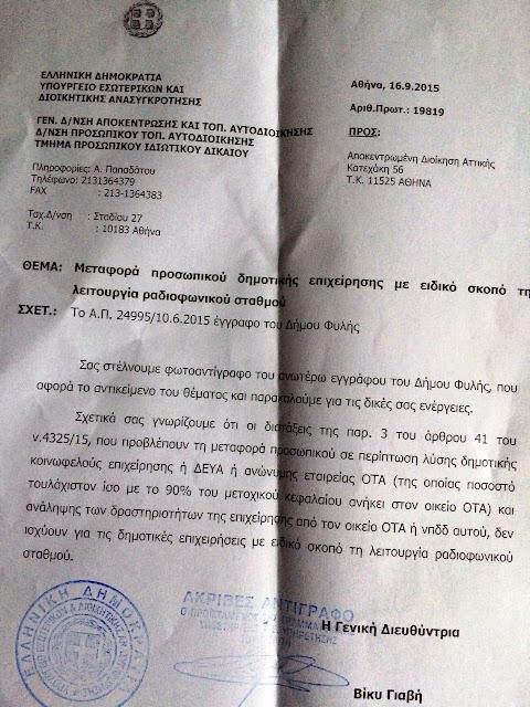 """""""Πόρτα"""" έφαγαν οι εργαζόμενοι του ΞΕΝΙΟΥ για μεταφορά στο Δήμο Φυλής"""