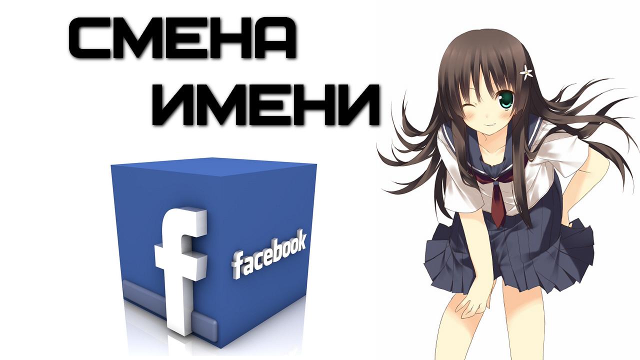 Как изменить имя в Фейсбук (Facebook)?
