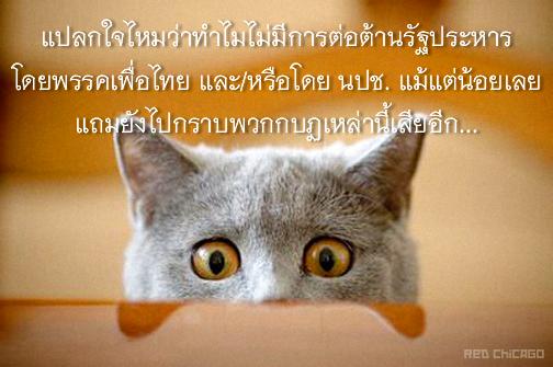 แปลกใจไหมว่าทำไมไม่มีการต่อต้านรัฐประหารโดยพรรคเพื่อไทย และ/หรือ โดย นปช. แม้แต่น้อยเลย