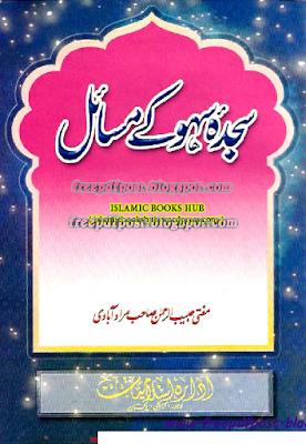 http://www.mediafire.com/view/o1p271tvpmdlpmt/Sujda_Sahwa_Islami_Book(Freepdfpost.blogspot.com)-signed.pdf