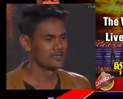 សុខ ចាន់នេ Sok Chan Nei - The Voice Cambodia Live Show (Week 1) - part2