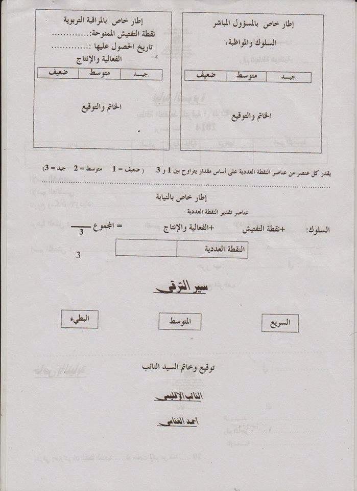 نيابة الصويرة: مذكرة الترقية في الرتبة برسم سنة 2014