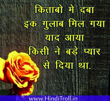 hindi love wallpaper girl boy love hindi quotes