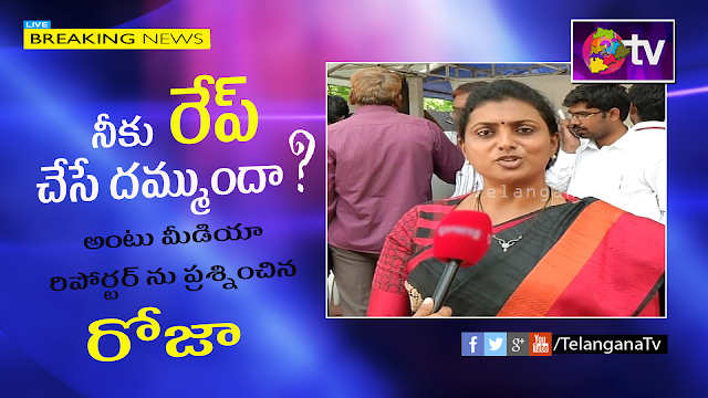 roja shocking comments on media, roja latest, roaj comments