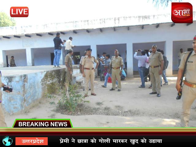 लखनऊ-उतर प्रदेश- हाथरस जिले के हसायन में प्रेमी ने छात्रा को गोली मारकर खुद को उड़ाया -lucknow-city-boyfriend-shoot-the-girl-student-and-herself-in-hathras