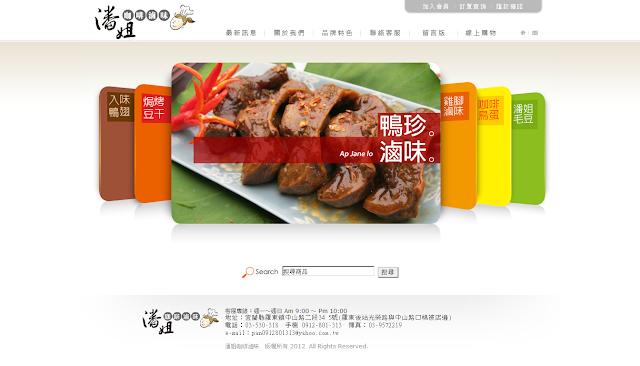 網頁設計,網站建置,購物車網站,購物網站設計 - 潘姐滷味