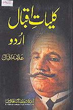 Kuliat-e-Iqbal By Alaama Iqbal