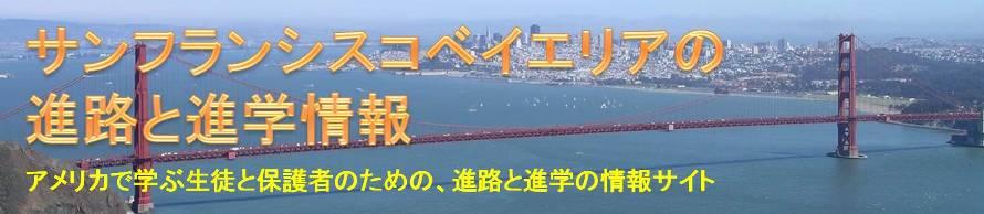 サンフランシスコ・ベイエリアの進路と進学情報 シリコンバレー
