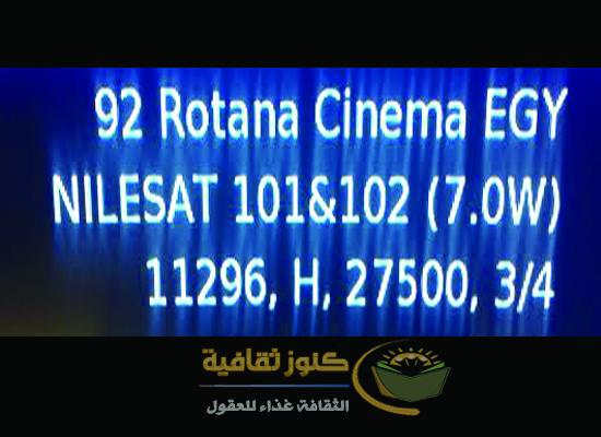 تردد روتانا سينما الجديد
