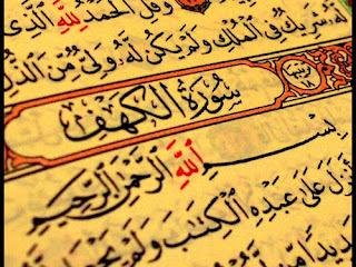 لماذا نقرأ سورة الكهف خاصة يوم الجمعة؟