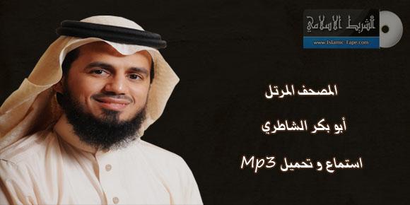 المصحف المرتل للقارئ أبو بكر الشاطري mp3 استماع وتحميل